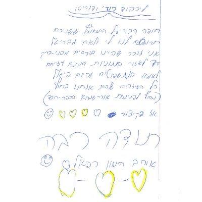 מכתב המלצה - משרד עורך דין גולשה-נצר